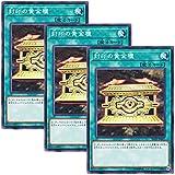 【 3枚セット 】遊戯王 日本語版 SD32-JP027 Gold Sarcophagus 封印の黄金櫃 (ノーマル)