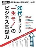 """20代で身につけたい""""一生モノ""""のビジネス基礎力 (日経BPムック スキルアップシリーズ)"""