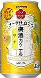 サッポロ  ソーダ仕立ての梅酒カクテル ゆず 350ml×24本