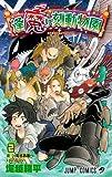 逢魔ヶ刻動物園 2 (ジャンプコミックス)