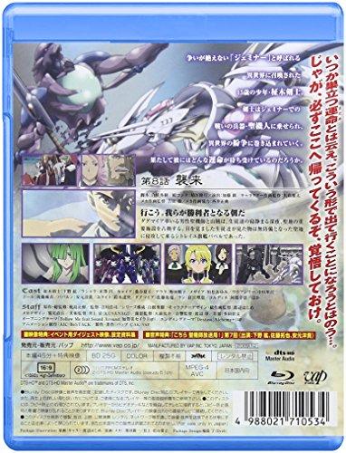 Isekai no Seikishi Monogatari 8 [Blu-ray]