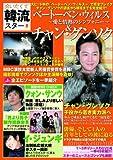 Korean stars 8 Aitakute (2009) ISBN: 4048946986 [Japanese Import]