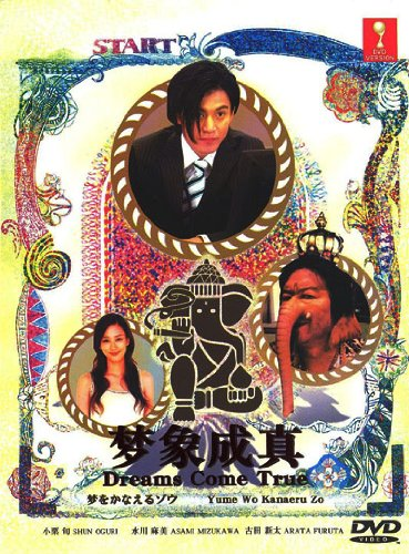 yume wo kanaeru zo / Dreams come true (3DVD, Digipak Boxset)