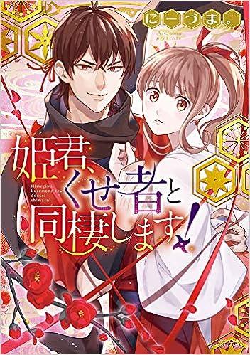 姫君、くせ者と同棲します! (ミッシィコミックス/YLC DX Collection) (日本語)