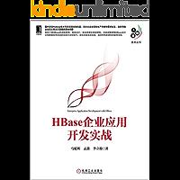 HBase企业应用开发实战 (大数据技术丛书 1)