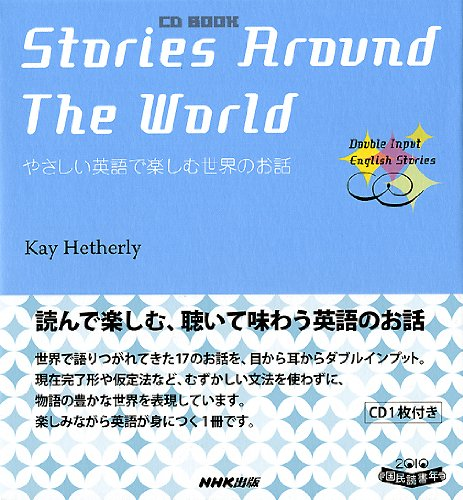 Stories Around The World (CD BOOK)