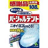 小林製薬 パーシャルデント108錠感謝価格品
