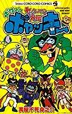 Yatterman Gaiden blur blur Boyakki 4 (ladybug Comics) (2010) ISBN: 4091410367 [Japanese Import]