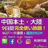 中国 本土 大陸 4G データ 通信 SIM カード (TDD 9日間 完全データ使い放題(通話付き))