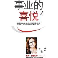 事业的喜悦 - Joy of Business Simplified Chinese