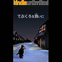 TEBUKURO WO KAINI (Japanese Edition)