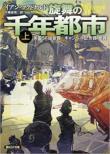 旋舞の千年都市〈上〉 (創元SF文...