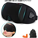 睡眠アイマスク3D立体型:完全遮光、通気、軽くてコンパクト 旅行、考え、休み(ブラック)