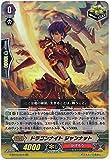 ドラゴンナイト ジャンナット RR ヴァンガード 覇道竜星 g-bt03-014