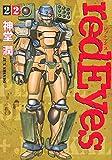 redEyes(22) (KCデラックス 月刊少年マガジン)