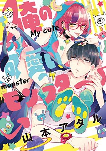 俺の可愛いモンスター (ディアプラス・コミックス)