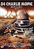 84☆チャーリー・モピック ベトナムの照準HDニューマスター版 [DVD]