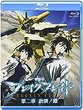 劇場版 ブレイク ブレイド 第二章 訣別ノ路 [Broken Blade Vol.2] [Blu-ray]