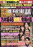 週刊実話ザ・タブー 2020年 1/11 号 [雑誌]: 週刊実話 増刊
