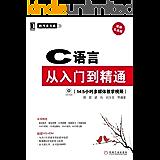 C语言从入门到精通 (程序员书库)