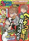ちび本当にあった笑える話 139 (ぶんか社コミックス)