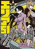 エリア51 2巻 (バンチコミックス)