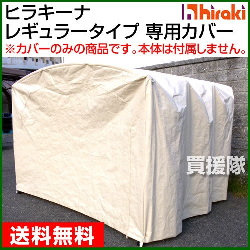 平城商事 ヒラキーナ 専用カバー レギュラータイプ HRK-FG-101 B00BJC9L7G 19440