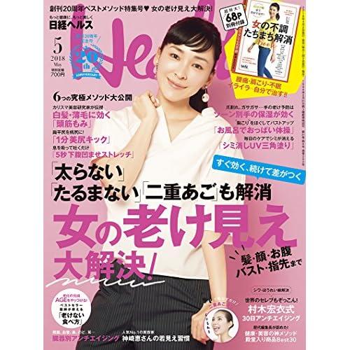 日経ヘルス 2018年5月号 画像