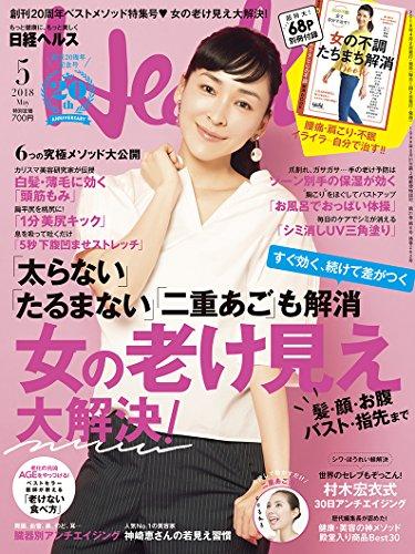 日経ヘルス 2018年5月号 画像 A