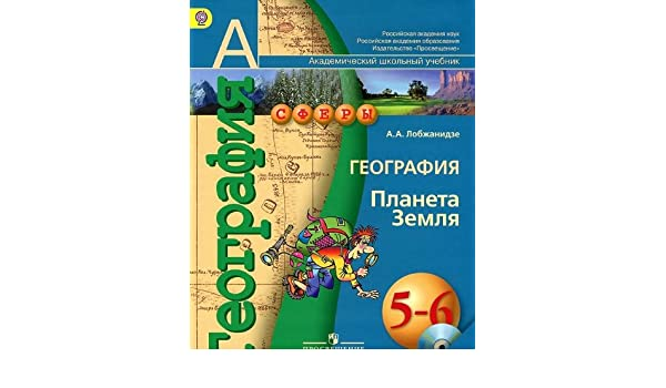 Geografiya. Planeta Zemlya. 5-6 klassy. Uchebnik (+ DVD): Lobzhanidze Aleksandr Aleksandrovich: 9785090295543: Amazon.com: Books