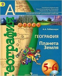 Geografiya. Planeta Zemlya. 5-6 klassy. Uchebnik (+ DVD) (Russian) Hardcover – 2013
