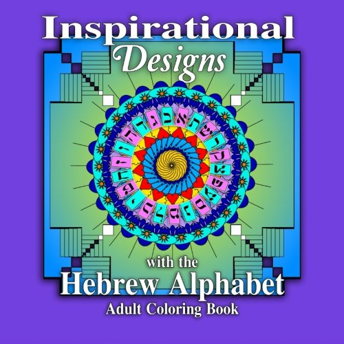 Inspirational Designs with the Hebrew Alphabet: Adult Coloring Book (Inspirational Designs (Volume 1))