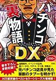 パチンコ裏物語DX