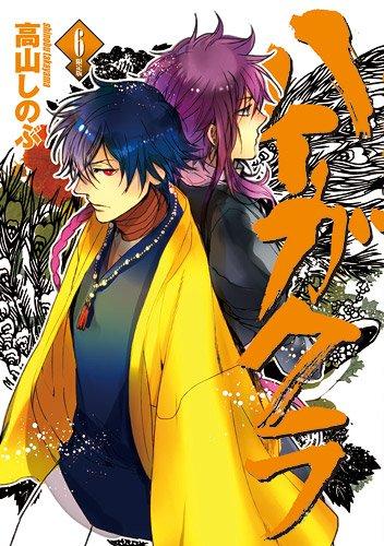 ハイガクラ 6巻 限定版 (IDコミックス ZERO-SUMコミックス)