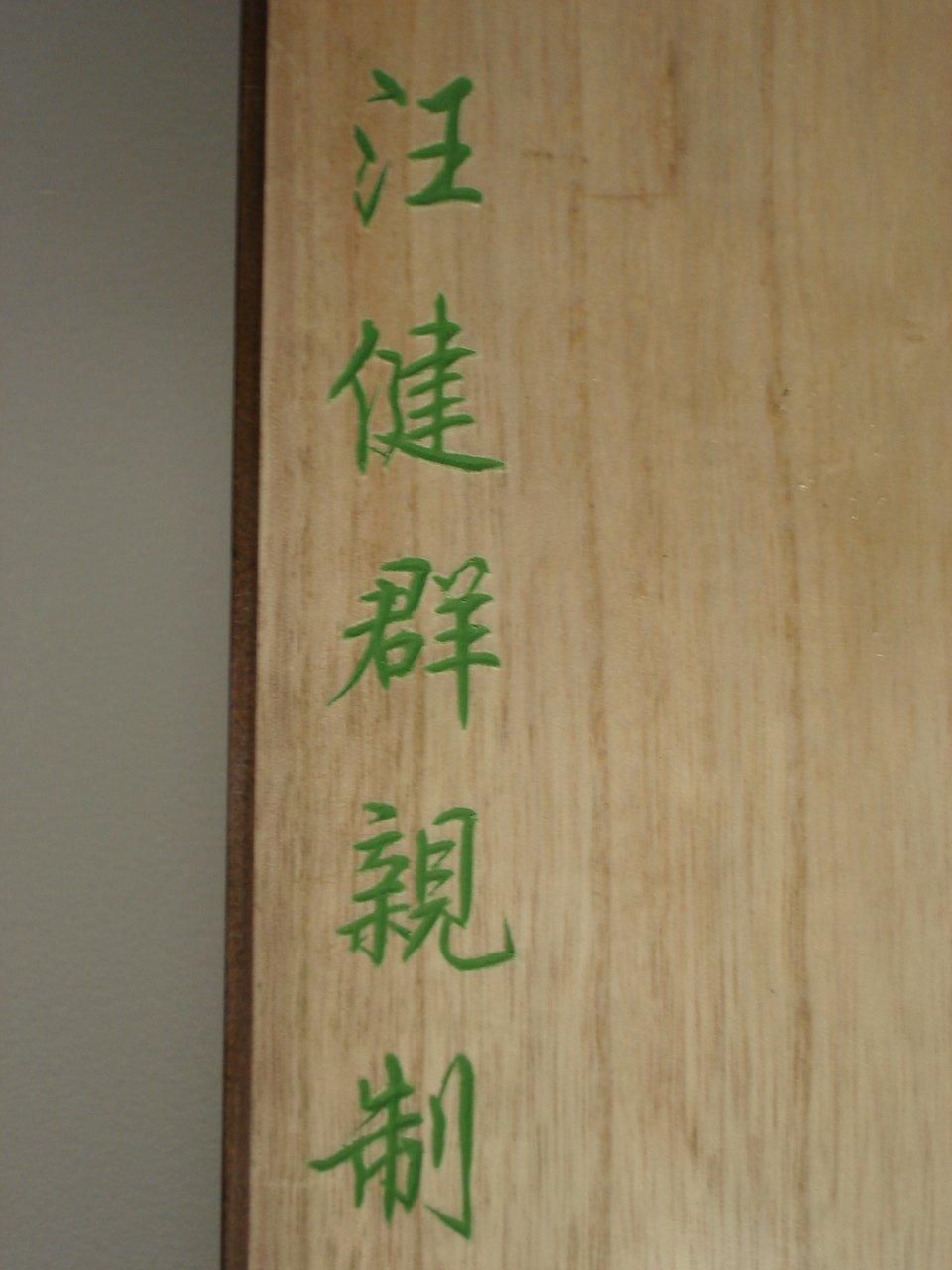 Tianyi Concert Burmese Rosewood Quartersawn Guzheng with Carving