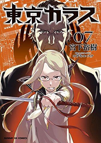 東京カラス 7 (サンデーGXコミックス)