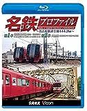 名鉄プロファイル 〜名古屋鉄道全線444.2km〜 第1章/第2章 DVD