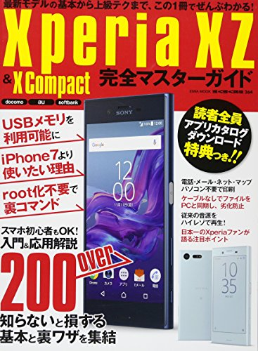 Xperia XZ & X Compact完全マスターガイド docomo au softbank スマホ初心者もOK!入門・応用・裏ワザ200