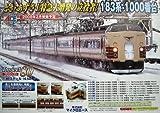 Best Air 1100 Series - J.N.R. Series 183-1000 Type Saro183-1100 Late Type Review