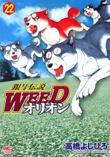 銀牙伝説WEED オリオン 22