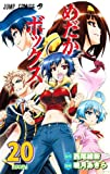 Medaka Box Vol. 20 (In Japanese)
