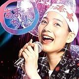 TV Original Soundtrack (Music By Yoshihide Otomo) - Amachan Encore - Renzoku TV Shosetsu Amachan Original Soundtrack 3 - (2CDS) [Japan CD] VICL-64113 by Soundtrack (2013-08-03)