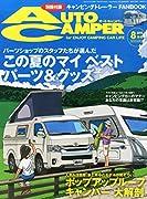 オートキャンパー 2015年 08 月号 [雑誌]