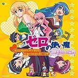 Zero No Tsukaima-Purinsesse by Various Artists (2008-08-19)