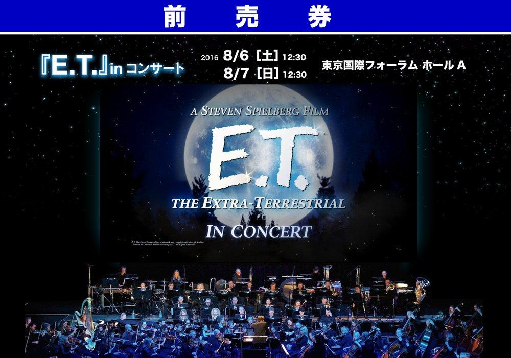[前売券] E.T. in コンサート 東京公演チケット (S席) (2016年8月6日[土] 12時30分開演)