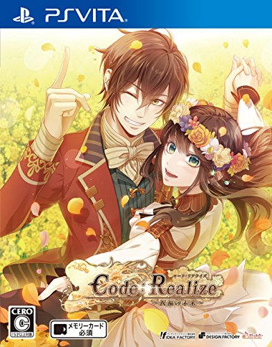 Code:Realize ~祝福の未来~ [通常版]の商品画像