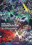 SDガンダム GGENERATION 3D コンプリートガイド (ファミ通の攻略本)