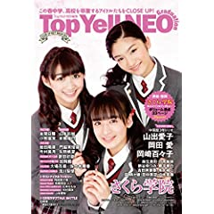 Top Yell NEO 表紙画像 サムネイル