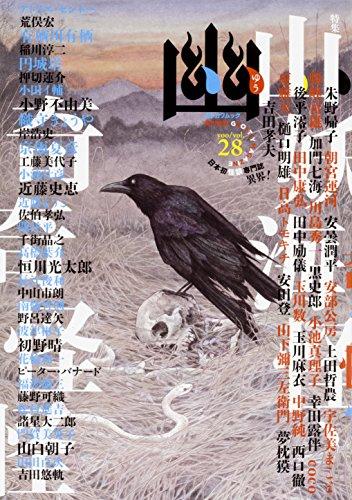 怪談専門誌 幽 VOL.28 (カドカワムック)