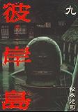 彼岸島(9) (ヤングマガジンコミックス)